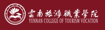 云南旅游职业学院2020年招生简章