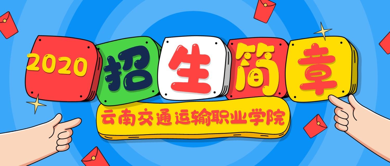 云南交通职业技术学院2020年五年一贯制大专招生简章