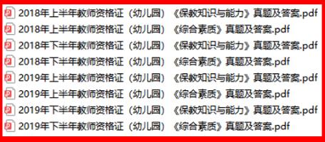 2019年云南省教师资格证真题及答案下载(幼儿园篇)