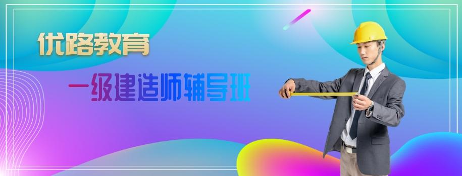 深圳一级建造师周末培训中心_报考条件