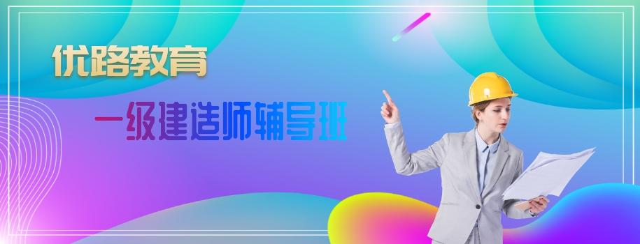 广东深圳一级建造师培训中心_招生中