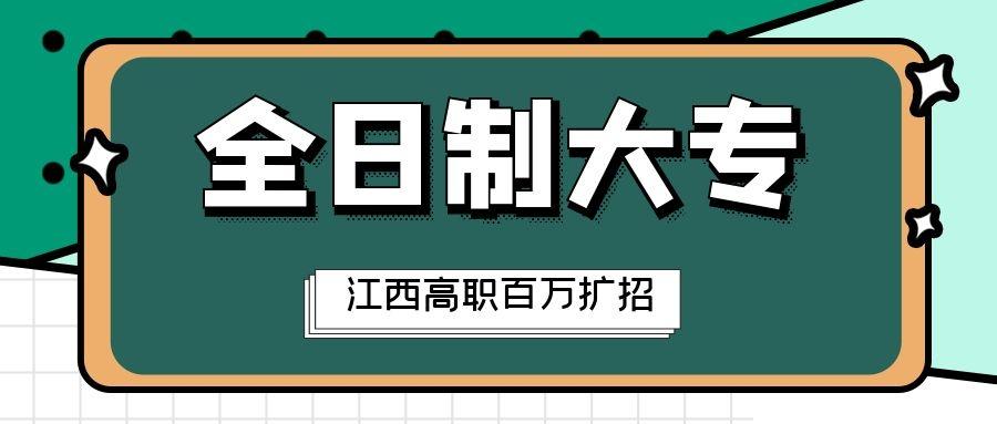 2021年江西省高职扩招学校学校