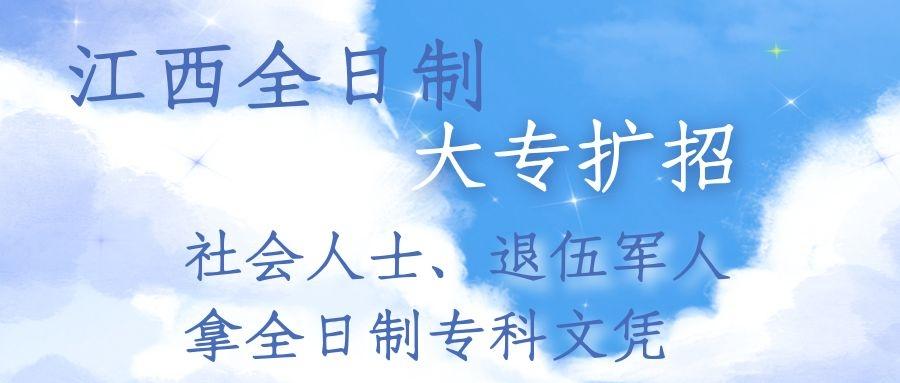 2021年江西高职大专排名