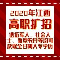 2021年江西高职扩招补录