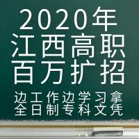 2021年江西高职扩招报名咨询网