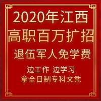 2021年南昌市扩招大专学校什么时候开始?