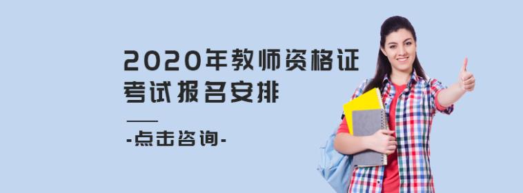 昆山2020年教师资格证考试报名安排