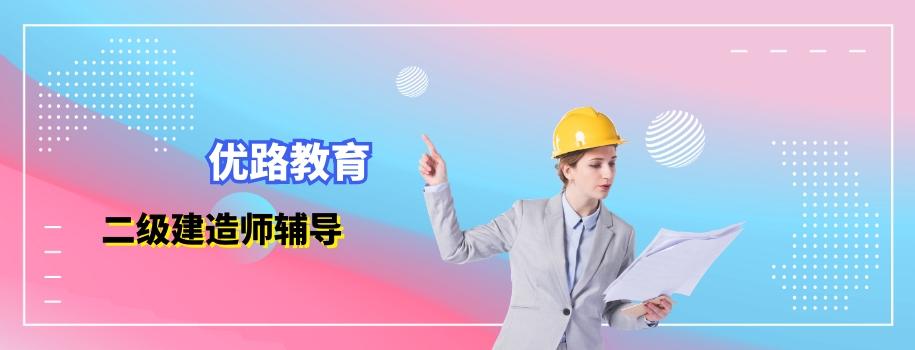 珠海二級建造師培訓哪家好