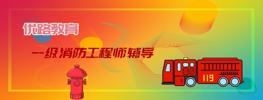 珠海注冊消防工程師輔導班前三