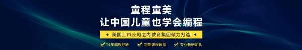 郑州中州大道小学生编程培训去哪儿更专业?