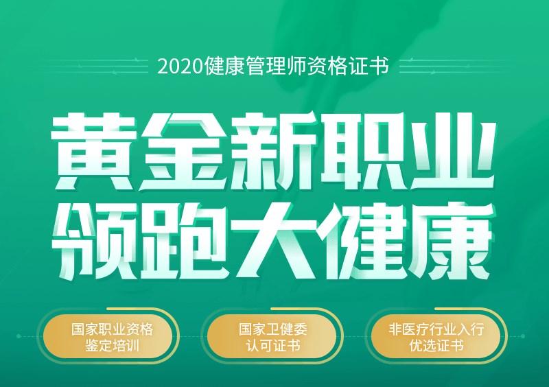 2021年山东健康管理师报考政策出来了吗?