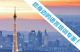 哈尔滨滨才日本语学校