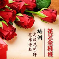 郑州博思花艺婚庆培训学校