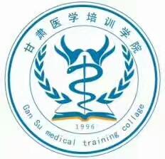 甘肅醫學培訓學院