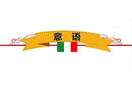 哈尔滨橙育外语培训学校