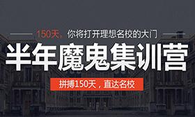 哈尔滨跨考教育考研培训学校