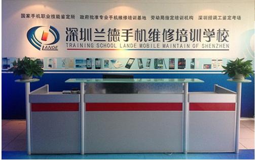 深圳市兰德通讯设备维修培训学校