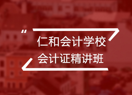 北京仁和会计