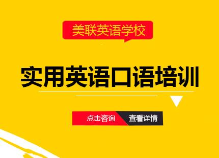 北京美联英语
