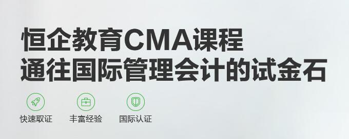 焦作恒企教育CMA課程輔導