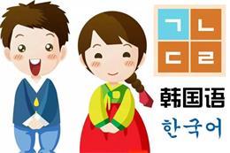 无锡新支点韩语培训课程简介