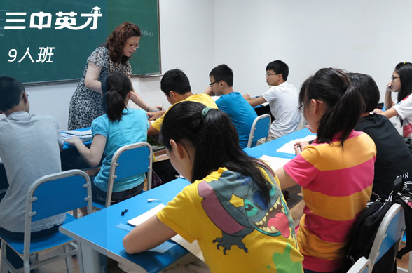 重庆三中英才培训学校