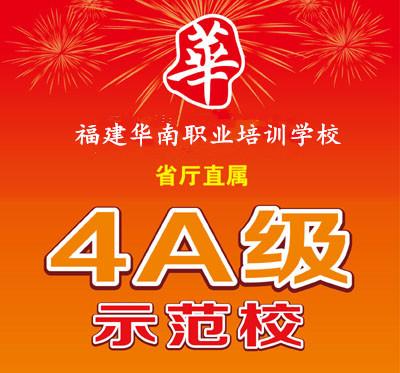 福建华南职业培训学校