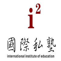 厦门国际私塾学校