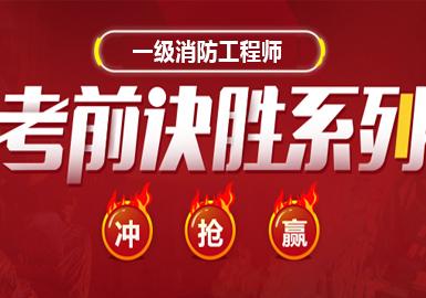安阳一级消防工程师培训课程