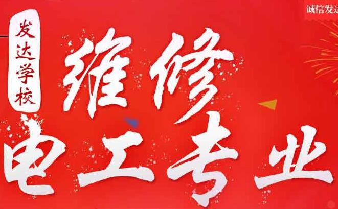 郑州发达技校