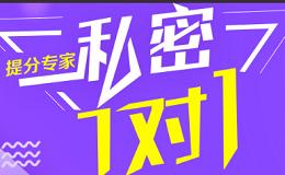 温州跨考培训学校