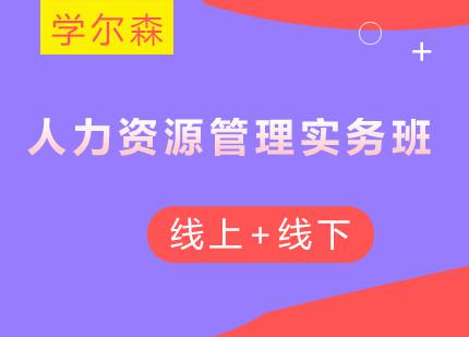 北京学尔森教育
