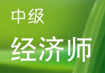 邯郸优路教育中级经济师培训班