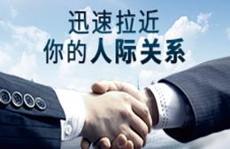 广州新励成软实力培训学校