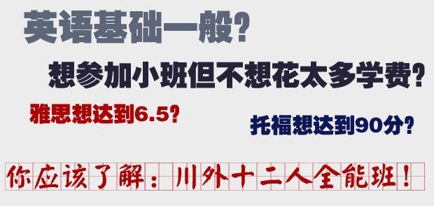 重庆川外外语培训中心