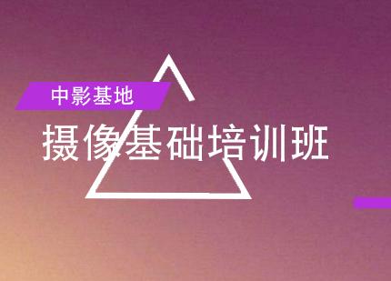 北京中影华龙教育