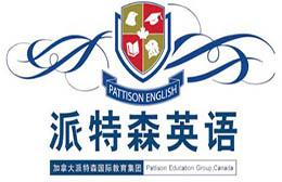 哈尔滨派特森英语学校