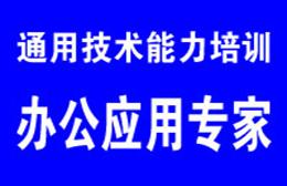 沈阳锡超电脑培训学校