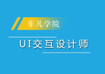 高级UI/UE交互设计就业班