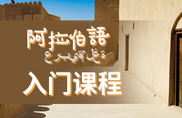 广州欧风小语种培训中心