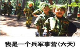 哈尔滨童年时光训夏令营报名中心