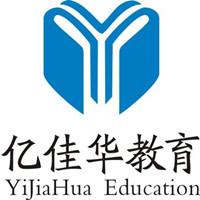 福建亿佳华教育