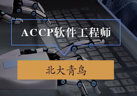 ACCP软件工程师培训