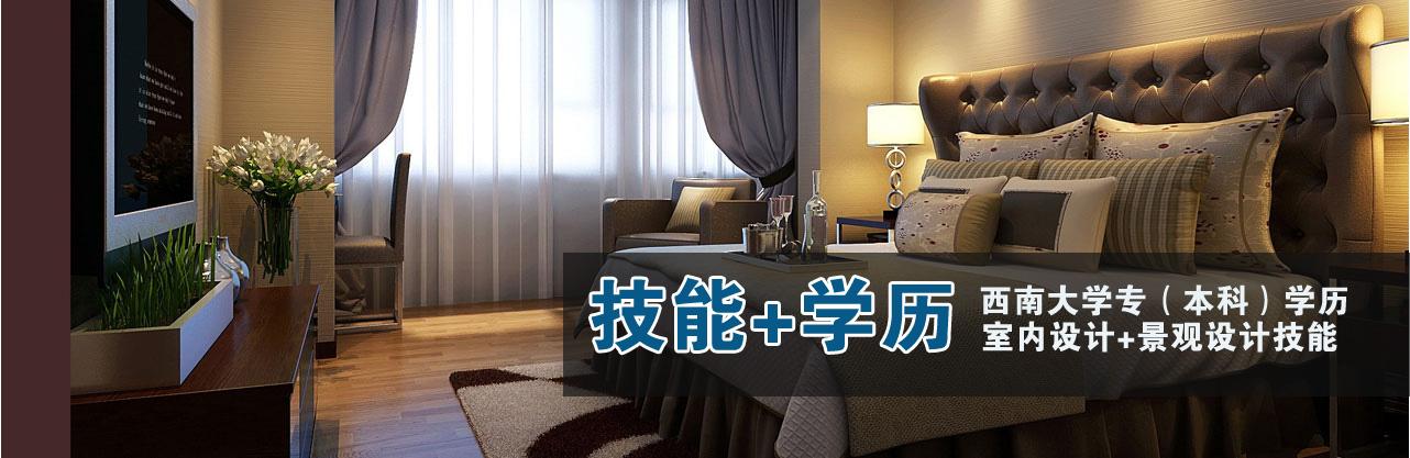 重庆市齐生设计职业培训学校
