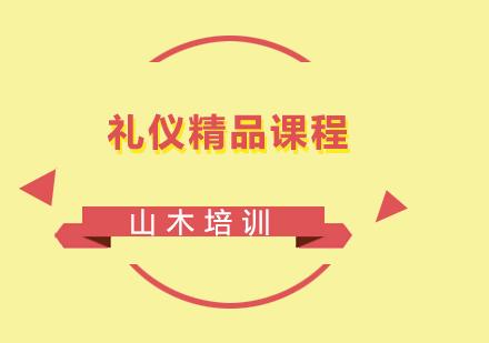 北京山木培训