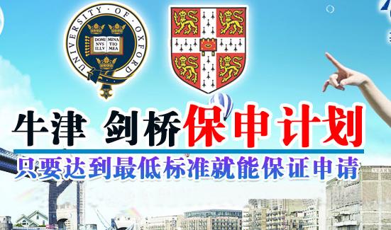 立思辰留学:英国留学牛津、剑桥保申计划