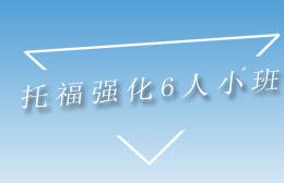 上海环球雅思黄埔校区