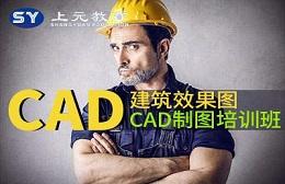 常州建筑CAD培训机构、常州建筑设计图纸培训、常州天正CAD培训班