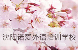 沈阳诺爱外语培训学校