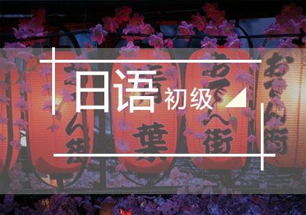 全外教初级日语口语班